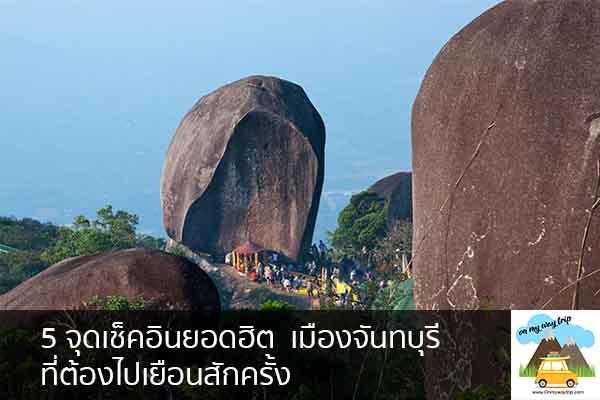 5 จุดเช็คอินยอดฮิต เมืองจันทบุรี ที่ต้องไปเยือนสักครั้ง เที่ยวไหนดี จองตั๋วเครื่องบินราคาถูก คาเฟ่น่านั่ง เที่ยวต่างประเทศ 5ที่เที่ยว backpackแบ็คแพค