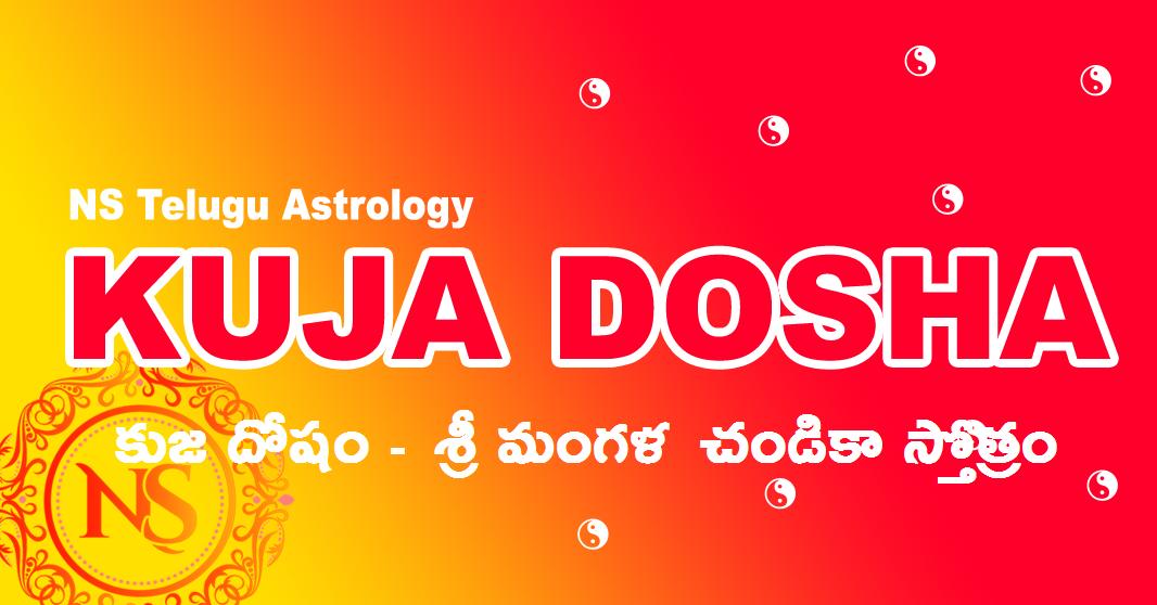 కుజ దోషం – శ్రీ మంగళ చండికా స్తోత్రం.