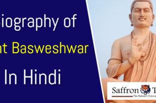 Biography Of Sant Baheshwar in Hindi