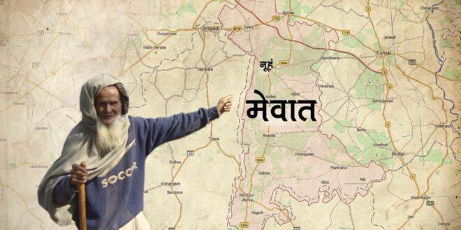 Hindu Genocide in Mewat