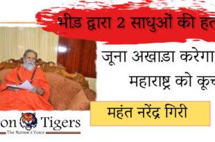 Sadhu killed in Maharashtra