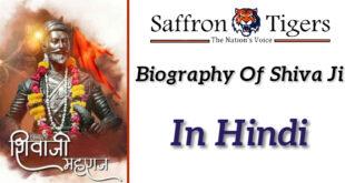 Shiva Ji Biography In hindi