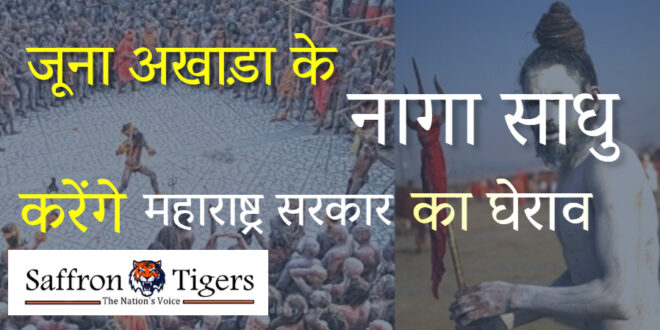 naga-sadhu-will-encounter-maharashtra-governmet