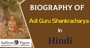 Adi Guru Shankrachrya