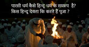 पारसी धर्म