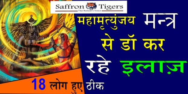 Treatment From Maha Mritunjay Mantra