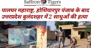 sadhus killed in bulandhshehar