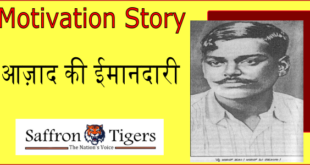 Story Of Chander Shekhar Azad In Hindi