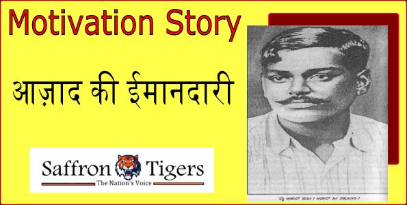 Story Of chandershekhar azad