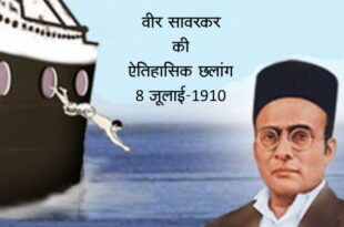 Veer Savarkar Escape from Ship
