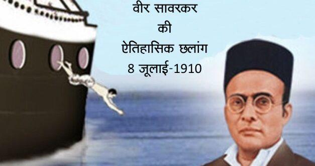 Veer Savarkar Escape from Ship