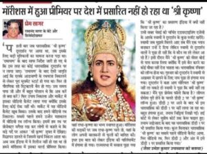 Congress wants to ban Shri Krishna Serial