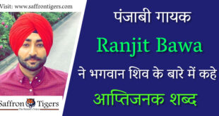 Ranjit Bawa song against hinduism