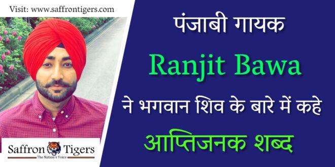 Ranjit Bawa song against hinduism
