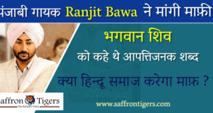 ranjit-bawa-apology-to-hindus-via-video