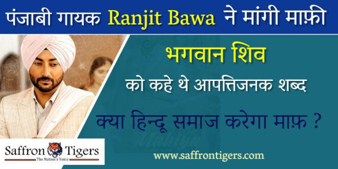 ranjit-bawa-apology-to-hindus-via-video