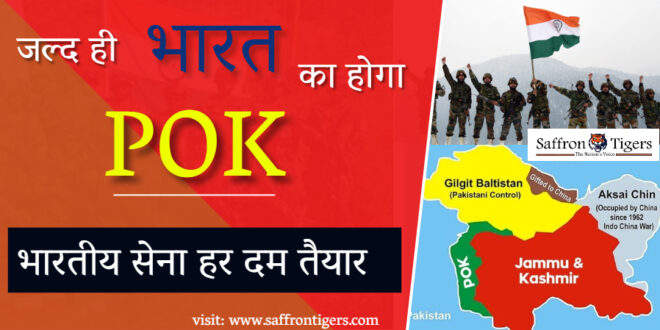 India Gets Pak Occupied Kashmir