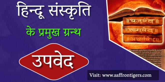 hindu-scriptures-upveda