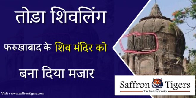 shiv-temple-converted-into-mjaar-by-muslims
