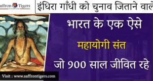 भारत के एक ऐसे महायोगी संत जो 900 साल जीवित रहे