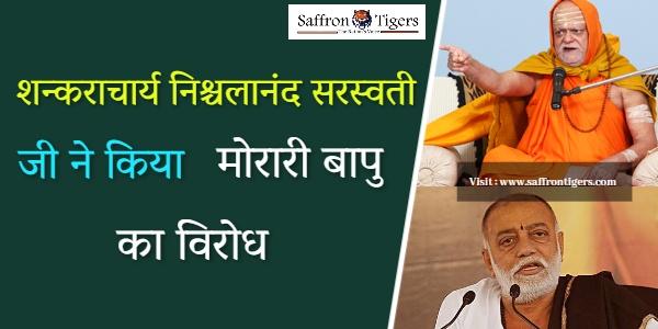 shankaracharya-against-morari-bapushankaracharya-against-morari-bapu