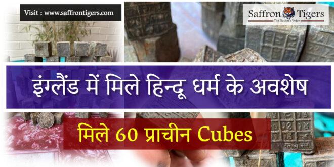sanskrit-cubes-found-in-england