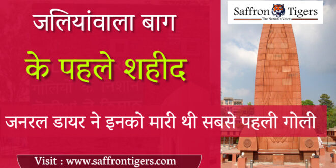 First-martyr-of-jallianwala-bagh