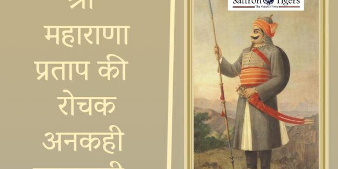 Interesting facts of Maharana Pratap