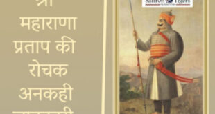 Interesting facts of Maharana  Pratap