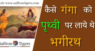 story-of-bhagirath-and-ganga