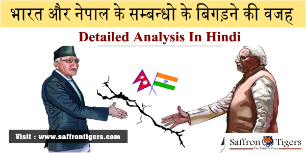 india-nepal-relation-dispute