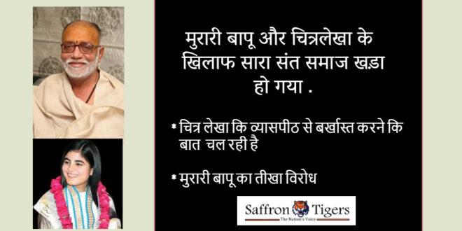 Sant Samaj against Murari Bapu and Chitralekha