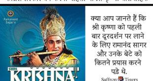 Congress wants to ban Shri Krishna Serial