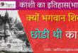 why-shiv-left-kashi