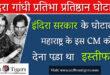 indhira-gandhi-pratishthan-ghotaka