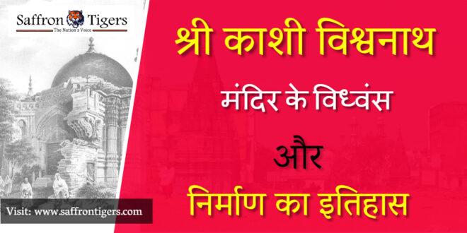 story-of-kashi-vishwanath-temple