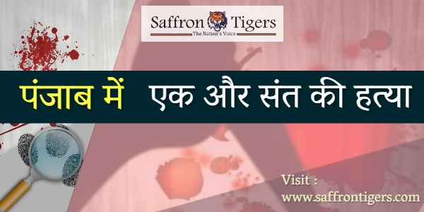 sadhu-killed-in-rupnagar