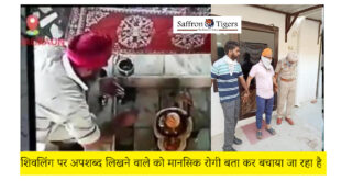 Shivling insulted in punjab by sikh