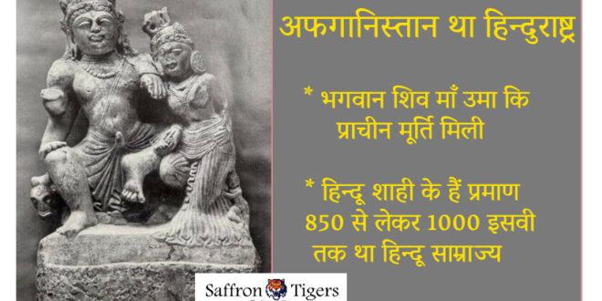 Hindu God Statue Found in Afghanistan