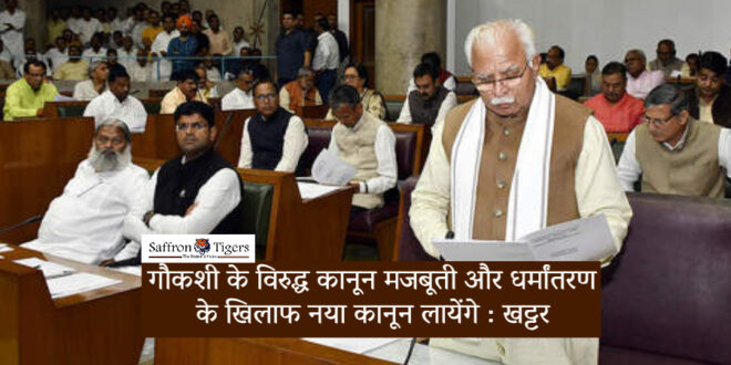 Cow slaughtering and Religion Conversion bill in haryana