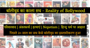 Reality of Bollywood