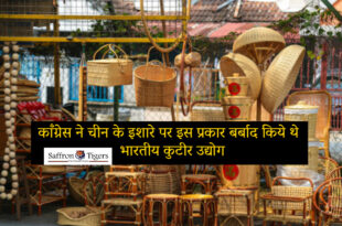 Congress Demolish Cottage industries
