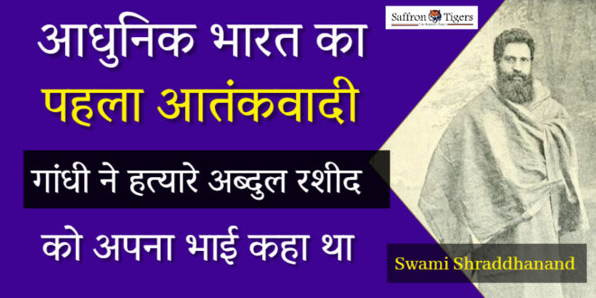 assassination-of-swami-shraddhanand