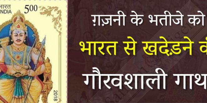 Raja Suhaldev and Battle of Bahraich