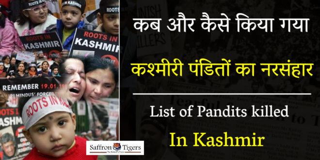 genocide-of-kashmiri-pandits