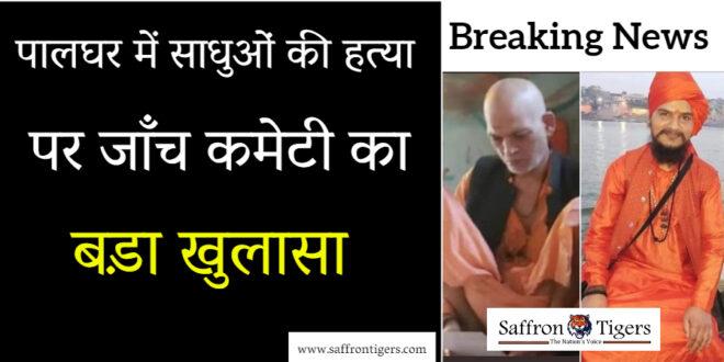 report-on-palghar-sadhu-lynching