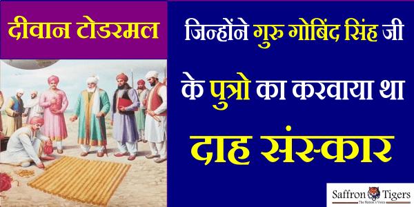hindu-divan-todar-mal