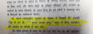 राजा गणेश जलालुद्दीन
