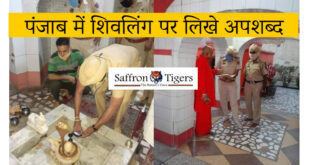 Dishonour of Shivling in Punjab