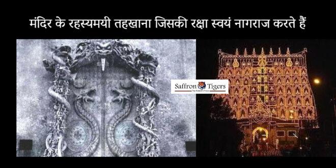 Mysterious Padmanabhaswamy Temples Seventh room